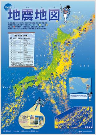ジュニア地震地図 日本