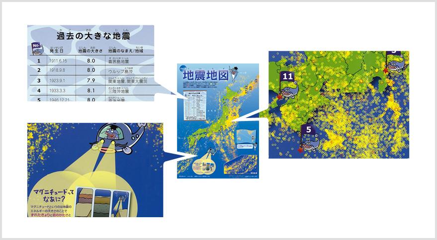 ジュニア地震地図 日本のダイジェスト