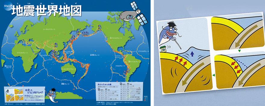ジュニア地震地図 世界