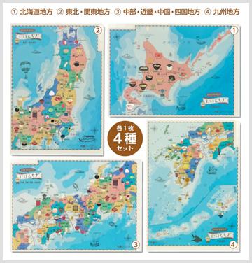 1.北海道地方 2.東北・関東地方 3.中部・近畿・中国・四国地方 4.九州地方 各1枚4種セット