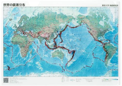世界の震源分布(クリアファイル)