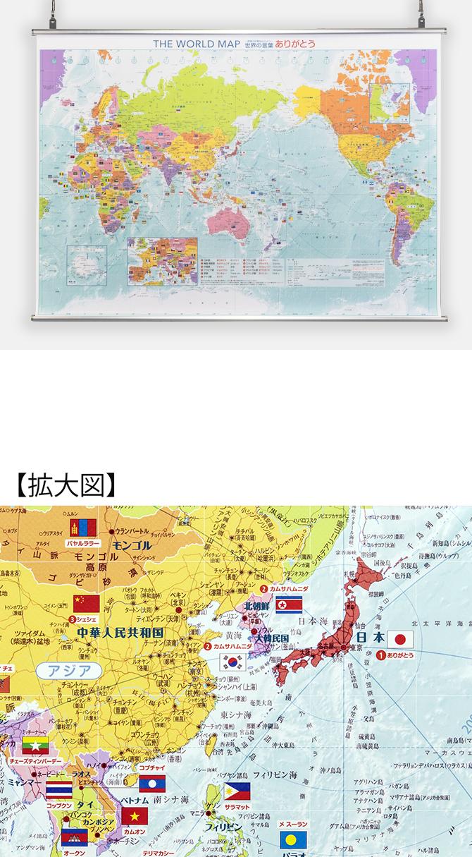 地図タペストリー 世界の言葉ありがとう A0 シルバー