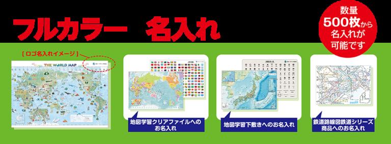 地図の文具 名入れ価格表 東京カートグラフィック